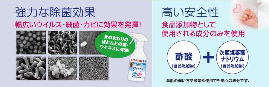 協力な除菌効果・高い安全性